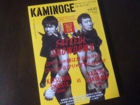 KAMINOGE42表紙
