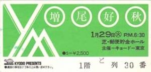 19800129yuucho.jpg