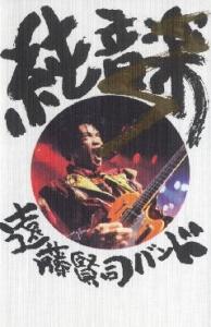1991_fumetsunootoko-live3.jpg