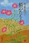 hasinotamoto.jpg