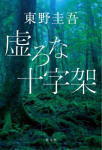 utsurona_201504292009250ec.jpg