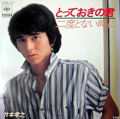 takemoto-takayuki.jpg