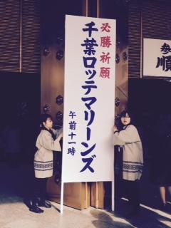 マリーンズ必勝祈願2015 2