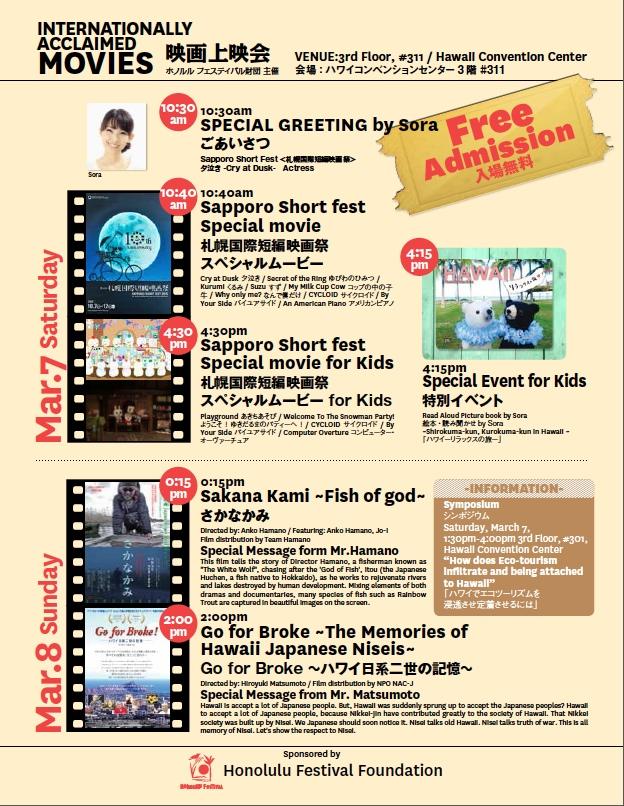 HF_movie.jpg