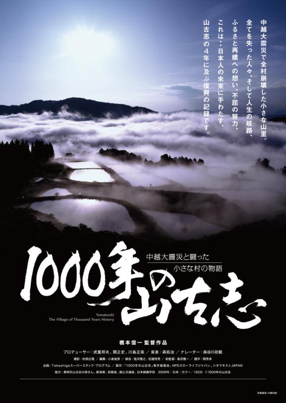 yamakoshi_poster.png