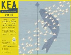 KEA2015WEB_14.jpg