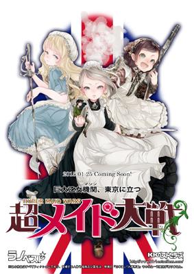 超メイド大戦 01 Poster