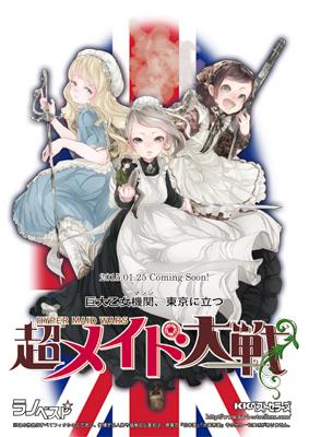 超メイド大戦 Poster