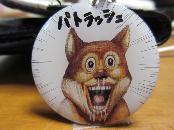 漫画太郎のパトラッシュ