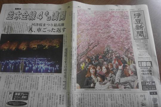 032伊豆新聞