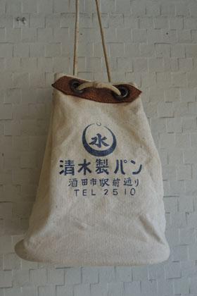 107清水製パンバッグ
