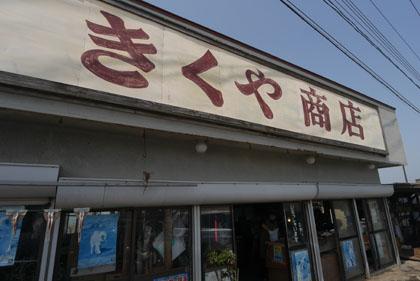 220きくや商店