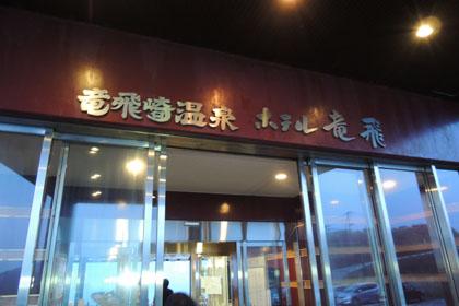 305竜飛崎温泉