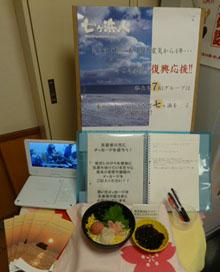 そごう横浜サンプルケース脇