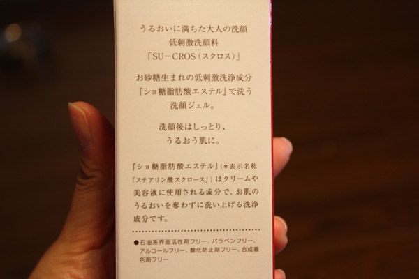 sukurosu_setumei.jpg