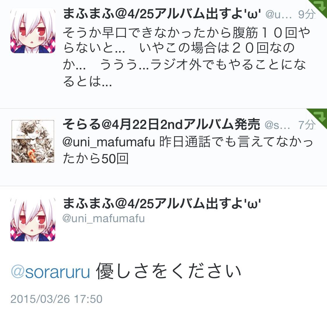 drama.nagoya. 150326そらるまふまふ新投Twitter .
