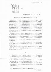 2015年3月自民「慰安婦」意見書