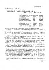 2015年3月「慰安婦」問題意見書不採択申し入れ