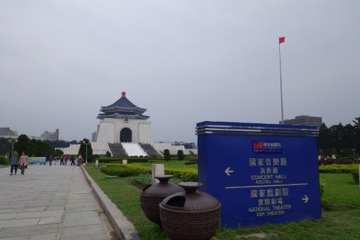 台北 出張