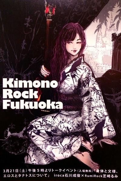 kimonorock_fukuoka003.jpg