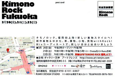 kimonorock_fukuoka004.jpg
