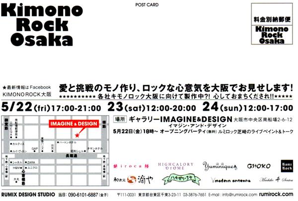 kimonorock_osaka2_02.jpg