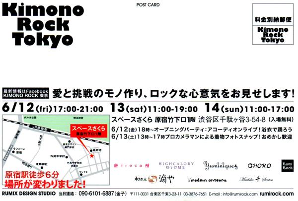 kimonorock_tokyo002.jpg