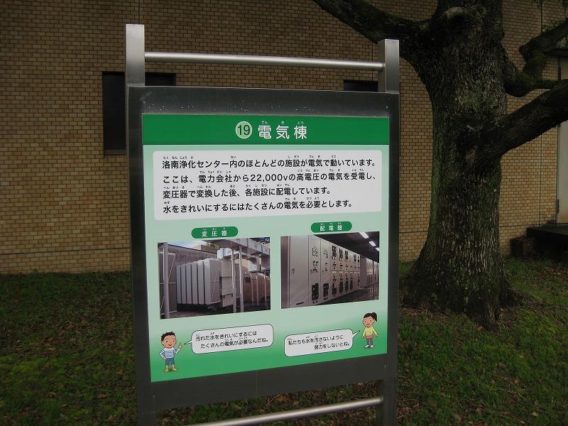 洛南浄化センターIMG_0511