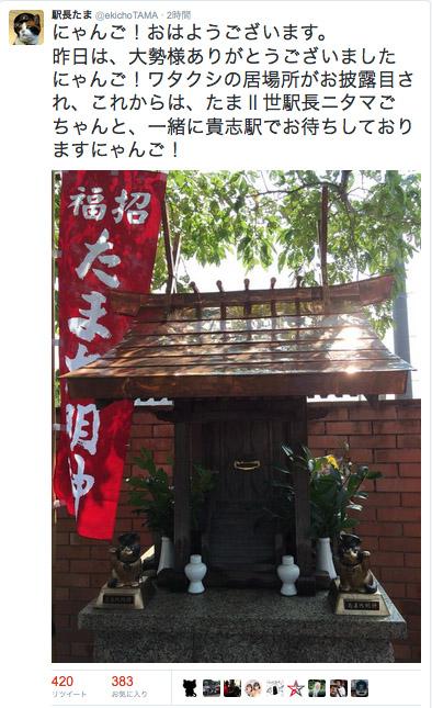 ekichoTAMA5_081215