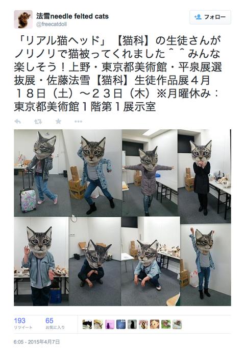 needlefeltedcats2