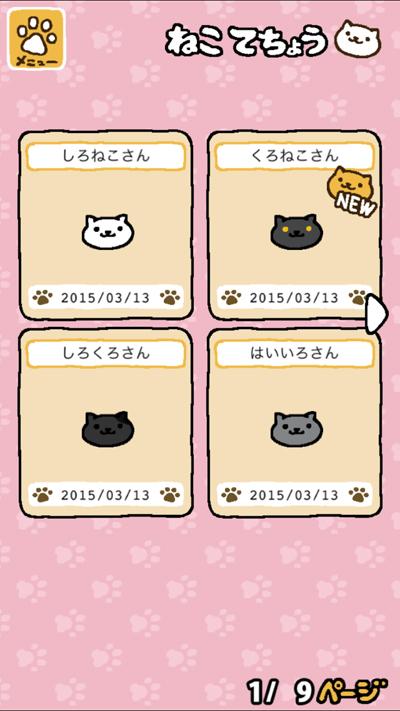 nekoatsume3_031415