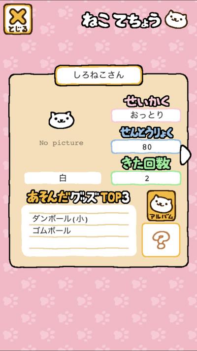 nekoatsume4_031415
