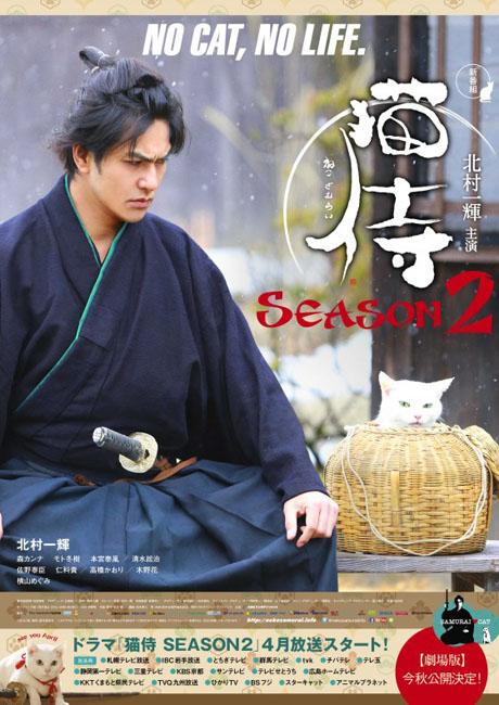nekozamurai_season2_031815