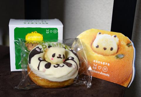panda13_020914