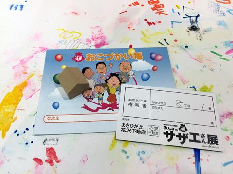 sazae-san5_021415