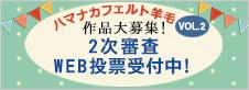 hamanaka_bnr.jpg