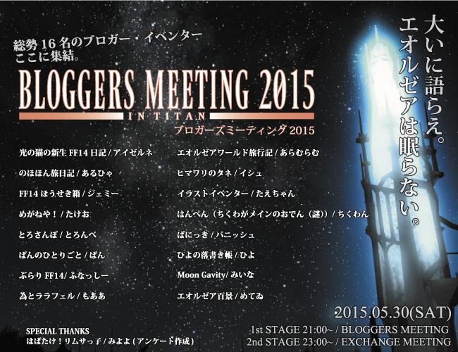 ブロガーズミーティング2015