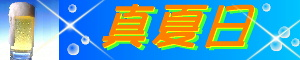 manatsubi-logo_201505140818577ce.jpg