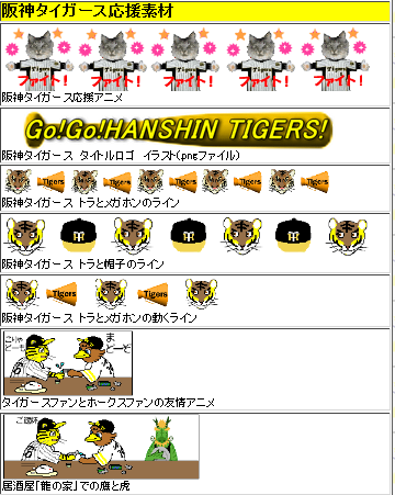 tigers-ss_20150322105909300.png