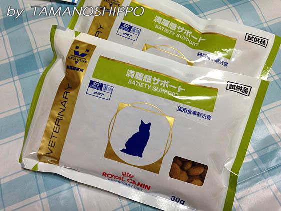 ロイカナ 満腹感サポート(試供品)