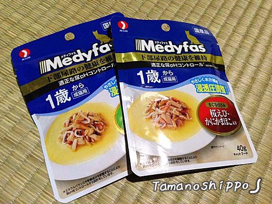 メディファスさんのスープパウチ(うまうま缶詰め)