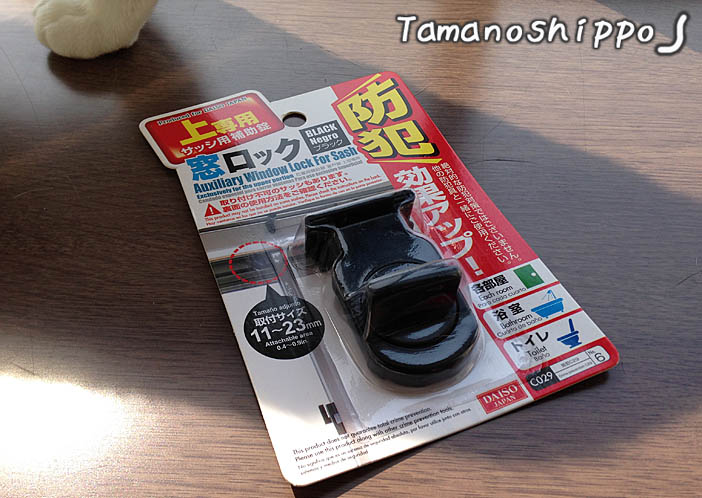 窓(網戸)ロック用の予備カギ(上部用)