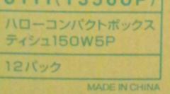 141218発送c