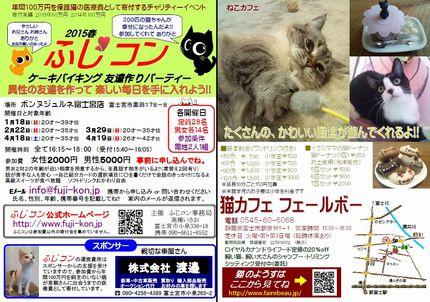 fujikon20151.jpg