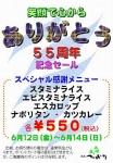55周年POP_03