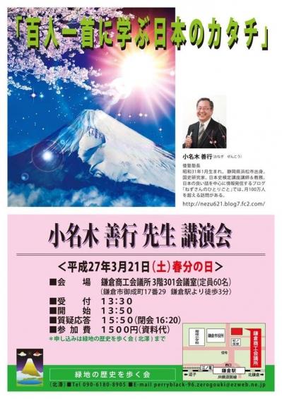 鎌倉講演0321