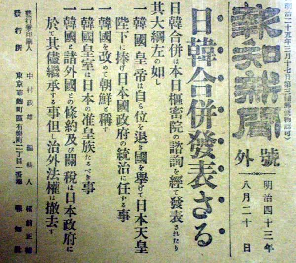 報知新聞号外韓国併合