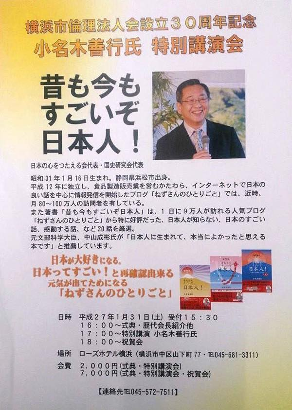 横浜倫理法人会