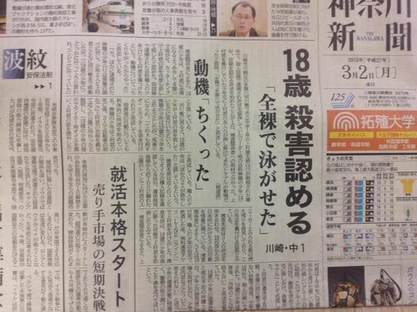川崎中1殺害_th