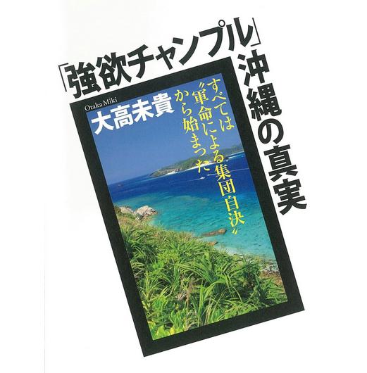 強欲チャンプル沖縄の真実